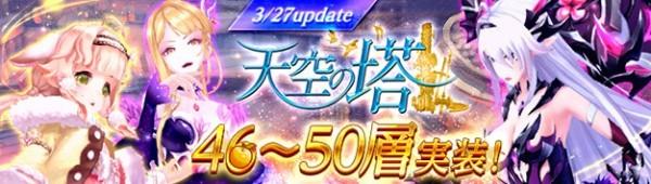 基本プレイ無料のアニメチックファンタジーオンラインゲーム『幻想神域』 天空の塔に上級階層を実装したぞ