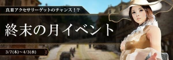 基本プレイ無料のノンターゲティングアクションRPG『黒い砂漠』 真(Ⅲ)等級アクセゲットのチャンス♪「終末の月イベント」開催したぞ~