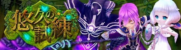 基本プレイ無料のクロスジョブファンタジーMMORPG『星界神話』 ボスラッシュダンジョン「悠久の試練」登場が登場したぞ~!!