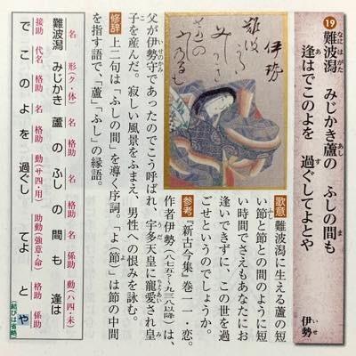 20190330 東京書籍・図説国語_伊勢