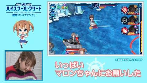 【体験動画】ハイスクール・フリート 艦隊バトルでピンチ! 夏川椎菜さん part2
