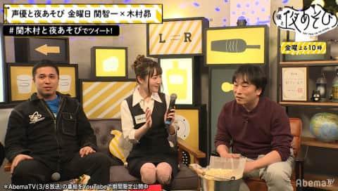 声優と夜あそび【金:関智一×木村昴】 #46 2019年3月8日 放送分