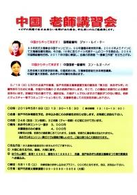 2019年中国老師講習会