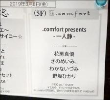 天窓.comfort3_8_2019