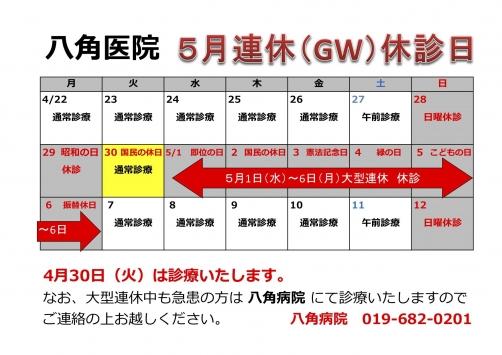 平成31年大型連休の休診