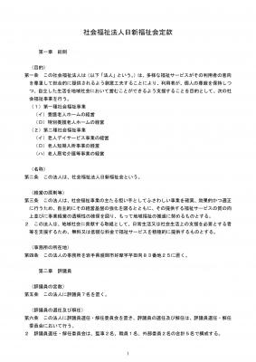 平成31年定款01
