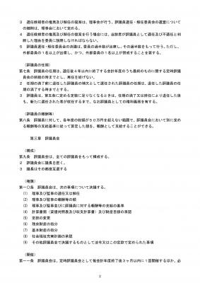 平成31年定款02