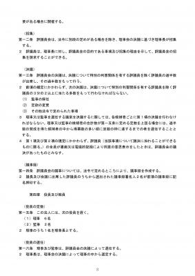 平成31年定款03