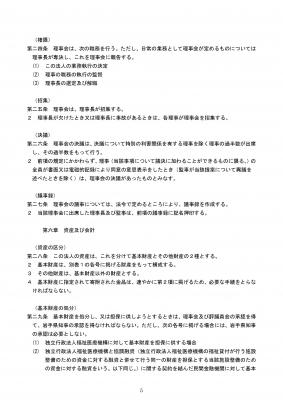 平成31年定款05