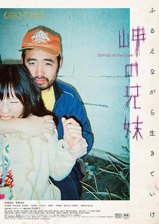 """ON AIR#4338 """" #岬の兄妹 (2018)"""""""