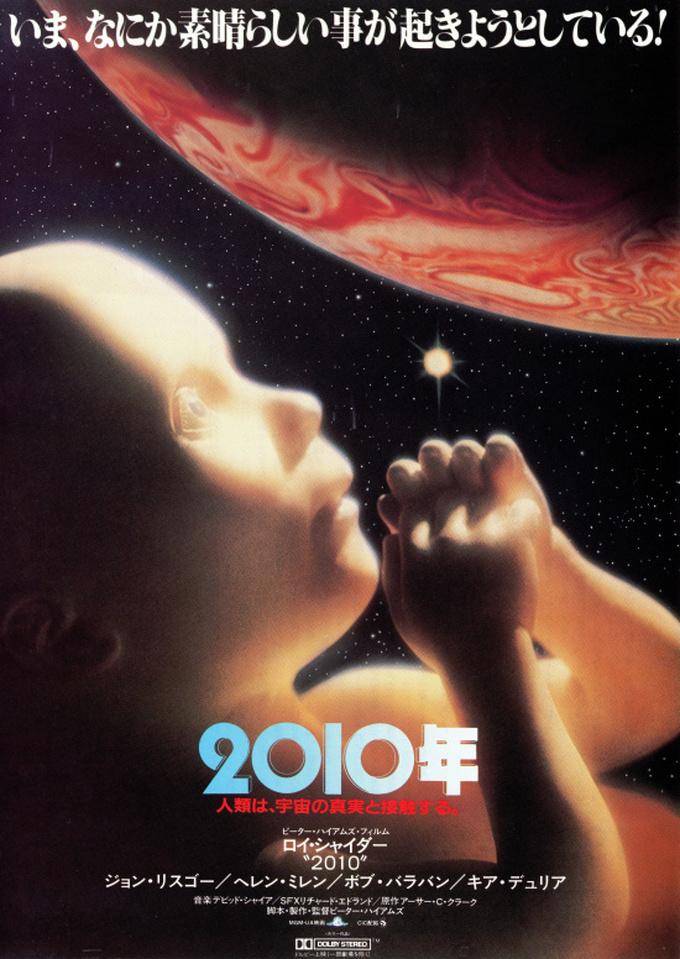 """ON AIR#4348 """"2010(1984)"""""""