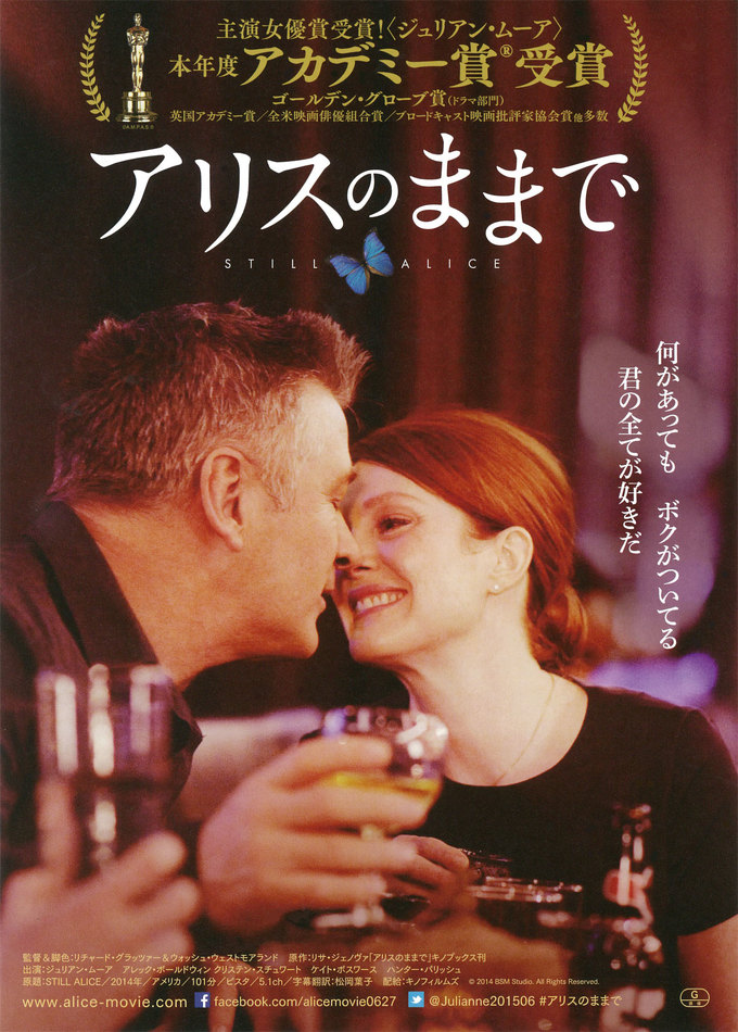 "ON AIR#4349 ""STILL ALICE(2014)"""