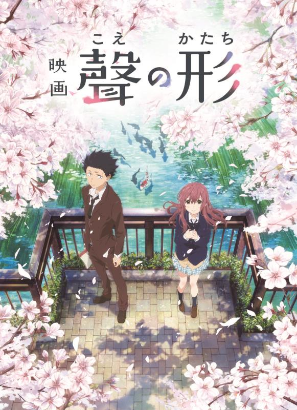"ON AIR#4331 ""The shape of voice/A SILENT VOICE(2016)"""