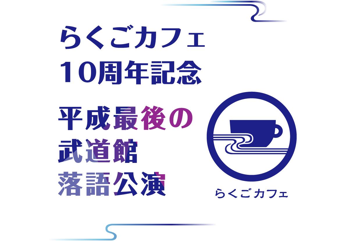 "ON AIR#4322 ""入船亭小辰さんのこと"""