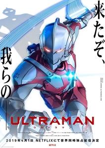 ULTRAMANその2
