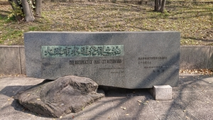 水道発祥の地の石碑