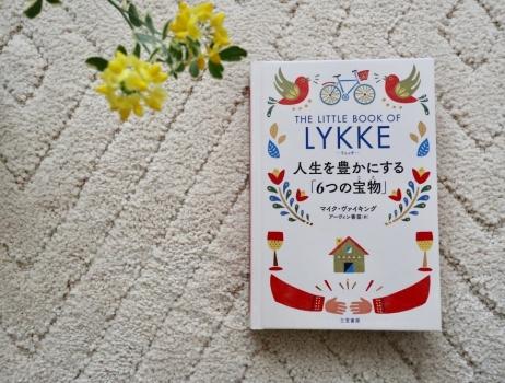 北欧・幸福についての本