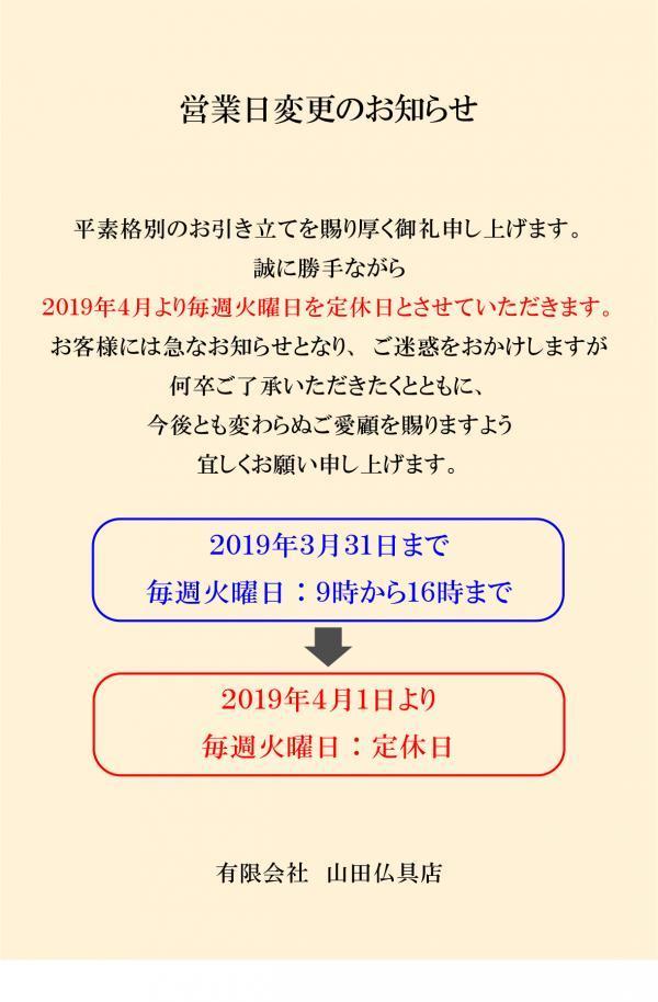 定休日変更-4_convert_20190401222434