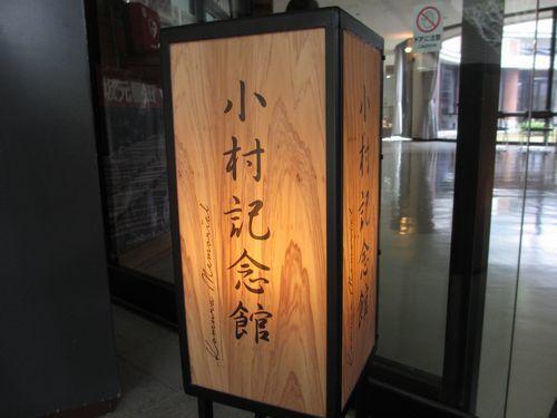 IMG_9232ニック行燈小村記念館