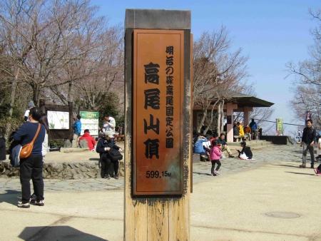 190302景信山~高尾山 (12)s