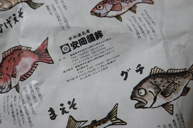 20190224 宇和島じゃこ天(安岡蒲鉾) (3)