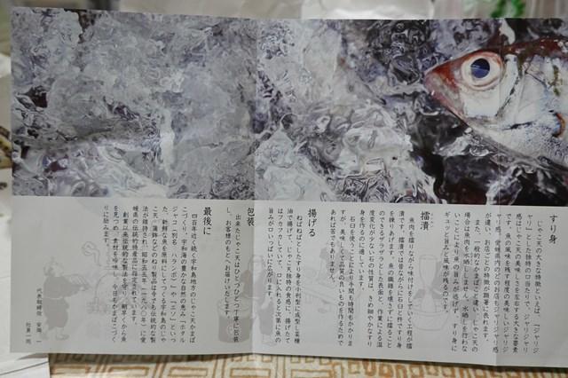 20190224 宇和島じゃこ天(安岡蒲鉾) (8)
