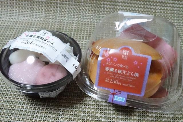 20190227 春薫る桜和パフェ&春薫る桜生どら焼 (1)