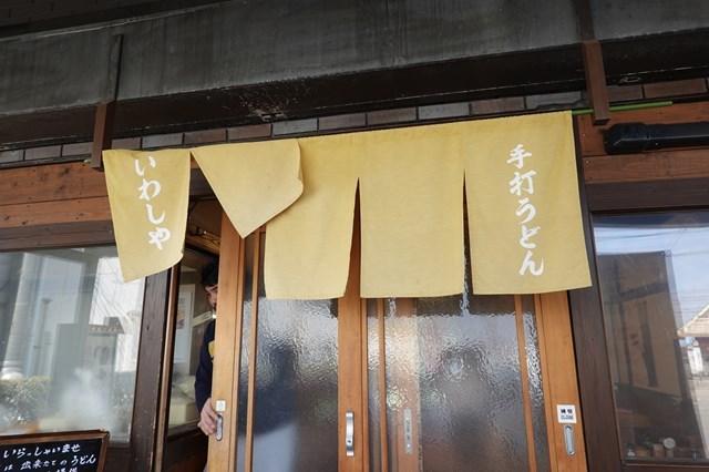 20190305 いわしや (1)