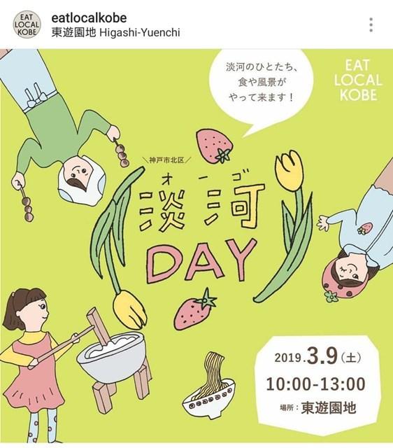 20190309 farmers market 淡河day(ファーマーズマーケット) (0)