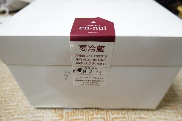 20190315 en-nui(アンニュイ) (2)