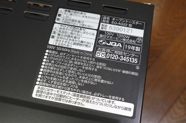20190316 オーブントースター EQ-AG22-BA (9)