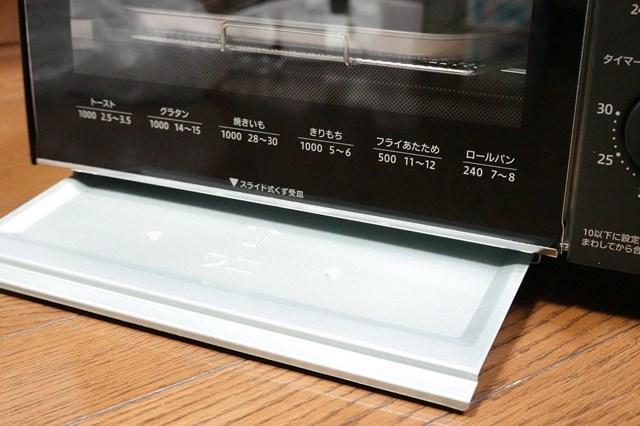 20190316 オーブントースター EQ-AG22-BA (11)