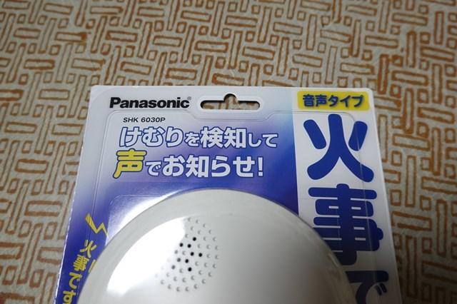 20190317 火災報知器 (2)