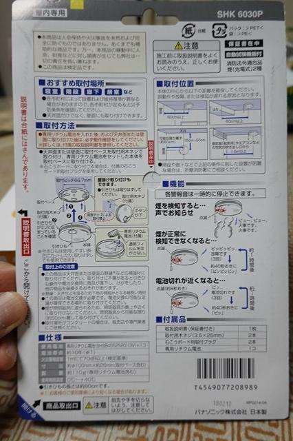 20190317 火災報知器 (4)