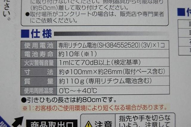 20190317 火災報知器 (5)