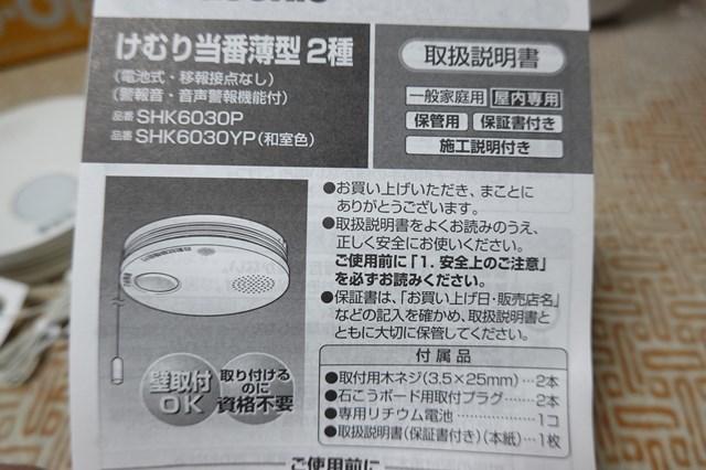 20190317 火災報知器 (7)