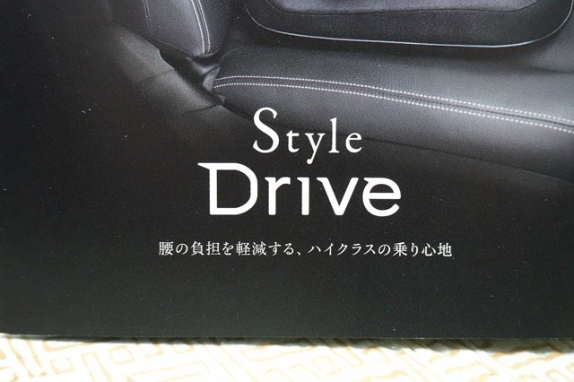 20190321 Style Drive (3)