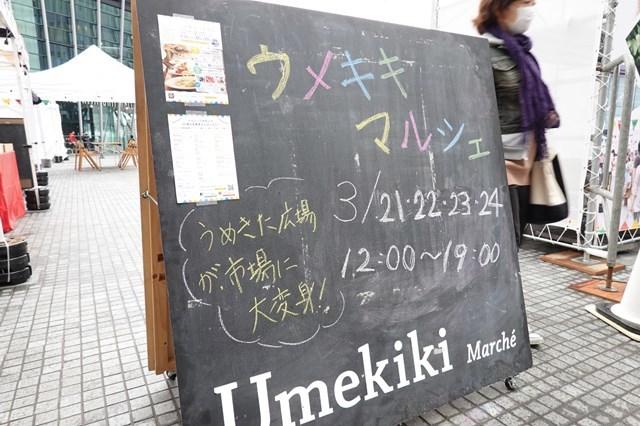 20190321 umekitaMarket (5)