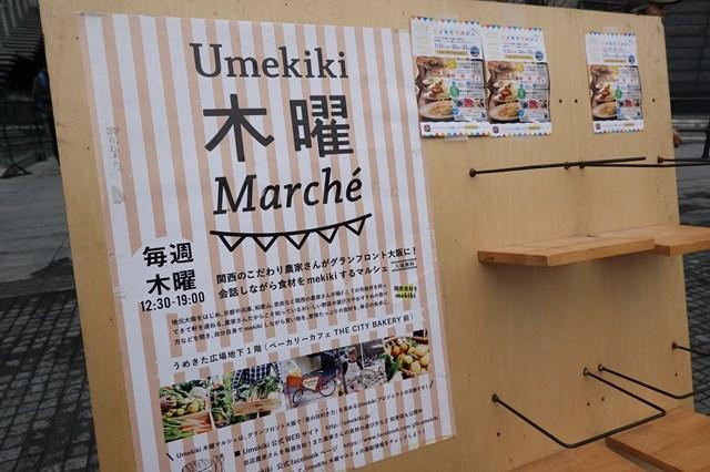 20190321 umekitaMarket (6)