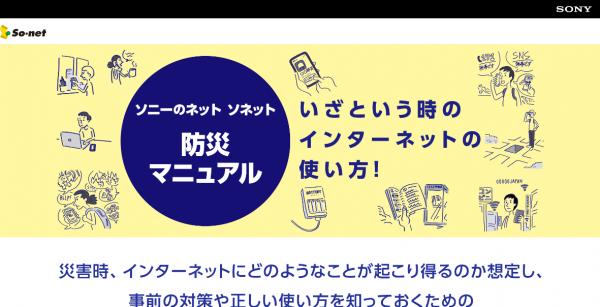 Screenshot_2019-03-07 ソニーのネット ソネット So-net (ソネット) 防災マニュアル