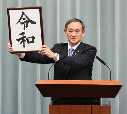 668px-Yoshihide_Suga_announcing_new_imperial_era_Reiwa_2_(cropped).jpg