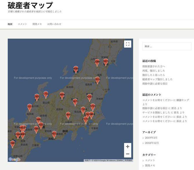 【物議】地図上に破産者を可視化し公開していた「破産者マップ」が突如閉鎖した理由が判明 → 政府から重い行政処分である「緊急命令」が出されていた