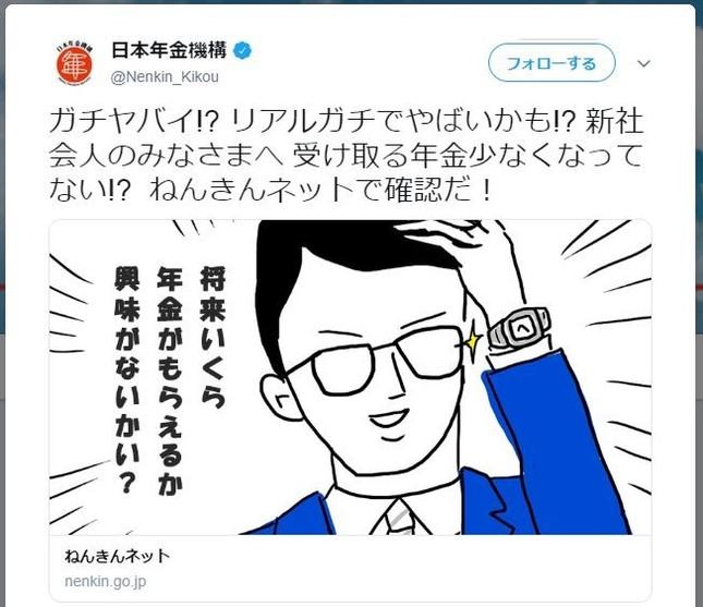 【語彙力】日本年金機構「ガチヤバイ!リアルガチでやばいかも!」のツイートが大炎上し削除…たった1日で消えたこのキャッチコピー委託に「3000万円」使ってた