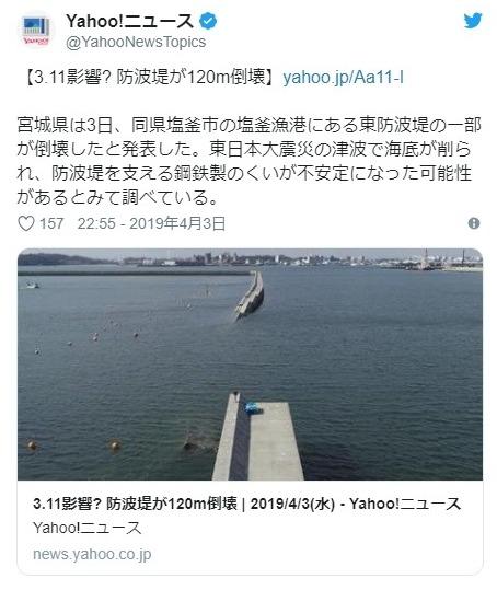 【津波】宮城県にある防波堤が120メートルにわたって倒壊…8年前の東日本大震災が原因か