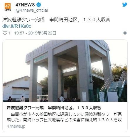 【宮崎県】南海トラフ地震に備え、津波避難タワーが完成!想定される最も高い津波は17メートル