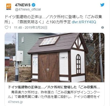 【原発マネー】青森県六ケ所村に登場したドイツ風建物の正体は「ごみ収集所」だった…雰囲気明るくと190カ所に予定