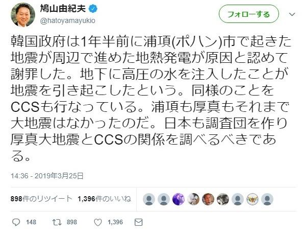 【元総理】鳩山由紀夫「やはり、北海道の地震は人災だ。日本もきちんと調査すべき」とCCSによる人災説を再強調