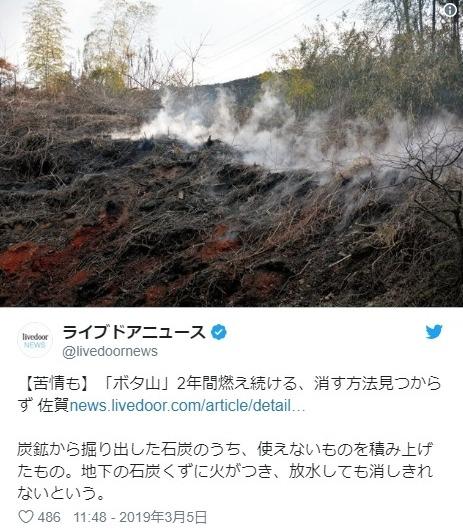 【燃焼】佐賀県にある2年間も燃え続けている「ボタ山」を知っていますか?消す方法は現在も見つからず