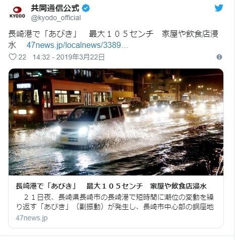 【九州】長崎県で広範囲が「浸水」する事態に…「大潮とあびき」という現象が重なったことが原因か