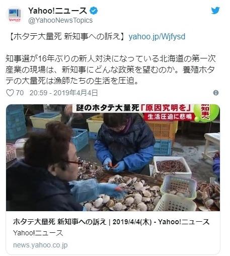 【北海道】噴火湾での「ホタテ」謎の大量死、未だに原因不明…漁師たちの生活も圧迫「1日でも早い原因究明を」